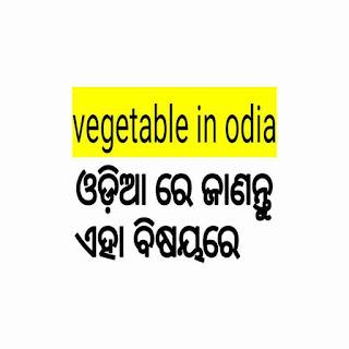 Vegetable in odia