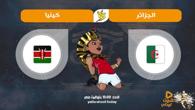 الجزائر وكينيا بث مباشر