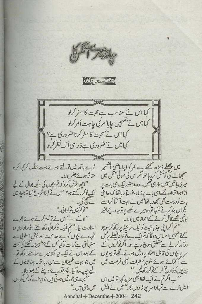 Free Urdu Digests: Chand mery aangan ka novel by Effat