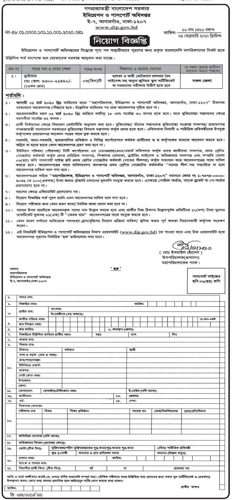 ইমিগ্রেশন ও পাসপোর্ট অধিদপ্তরে চাকরি নিয়োগ বিজ্ঞপ্তি ২০২০ -DIP Job Circular 2020