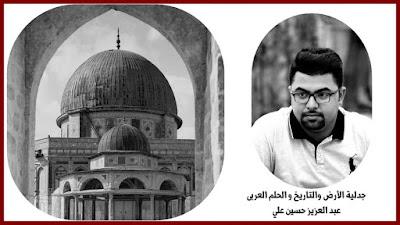 جدلية الأرض والتاريخ و الحلم العربي