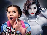 Oh My Ghost (2013) ရုပ္သံ/အၾကည္