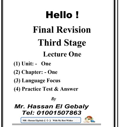 مراجعة  لغة انجليزية ثانوية عامة 2020- موقع مدرستى