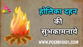 होली पर कविता | Poem on Holi in Hindi