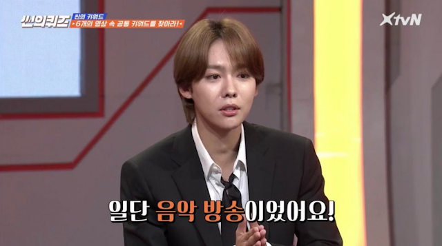 #WINNER Jinwoo on XtvN 'Scene's Quiz ep. 1'