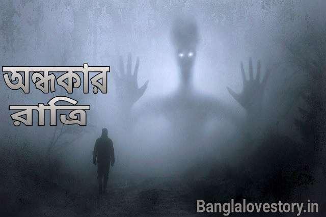 Bangla Bhuter Golpo