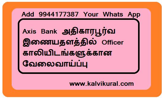 Axis Bank அதிகாரபூர்வ இணையதளத்தில் Officer காலியிடங்களுக்கான வேலைவாய்ப்பு :