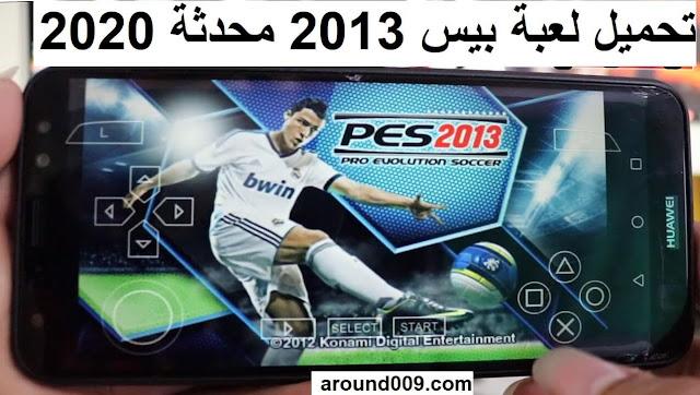 تحميل لعبة بيس 2013 محدثة مود بيس 2020 اخر اصدار  PES 2013 PES 2020 للاندرويد