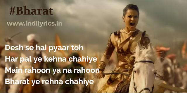Bharat Song | Manikarnika | Kangana Ranaut | Pics | song Quotes | Images