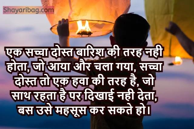 Top Friendship Dosti Shayari Status in Hindi 2021 Download