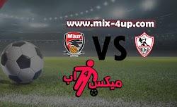 مشاهدة مباراة الزمالك ونادي مصر بث مباشر رابط ميكس فور اب 21-11-2020 في كأس مصر