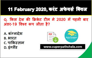 Daily Current Affairs Quiz in Hindi 11 February 2020