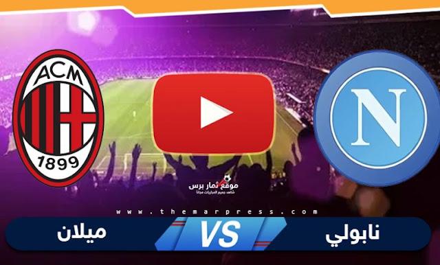 موعد مباراة نابولي وميلان بث مباشر بتاريخ 22-11-2020 الدوري الايطالي