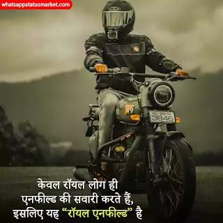 Bullet Bike whatsapp images 2020