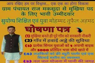 बिहार पंचायत चुनाव: 'मुखिया बने तो फ्री में देंगे बाइक, पूरे गांव को सरकारी नौकरी', वायरल हुआ प्रत्याशी का पोस्टर!