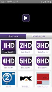 تطبيق جديد عبود لايف abowd live apk لمشاهدة القنوات المشفرة العربية والعالمية
