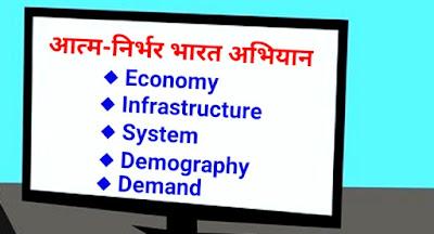 aatm nirbhar bharat abhiyan ke fayde, latest news in hindi, today news, aajtak