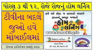 Date 6/8/2021 Home Learning Study materials video STD-1TOSTD-12 DD Girnar/Diksha Portal Videos