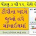 Date 16/10/2021 Home Learning Study materials video STD-1TOSTD-12 DD Girnar/Diksha Portal Videos