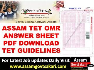 Assam TET 2019 OMR Sheet