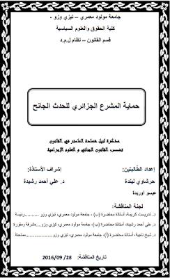 مذكرة ماستر: حماية المشرع الجزائري للحدث الجانح PDF