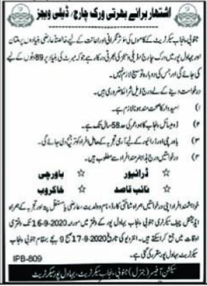 Provincial Assembly Secretariat Latest Jobs 2020 in Pakistan Driver, Cook, Naib Qasid and Sweeper Vacancies in Pakistan
