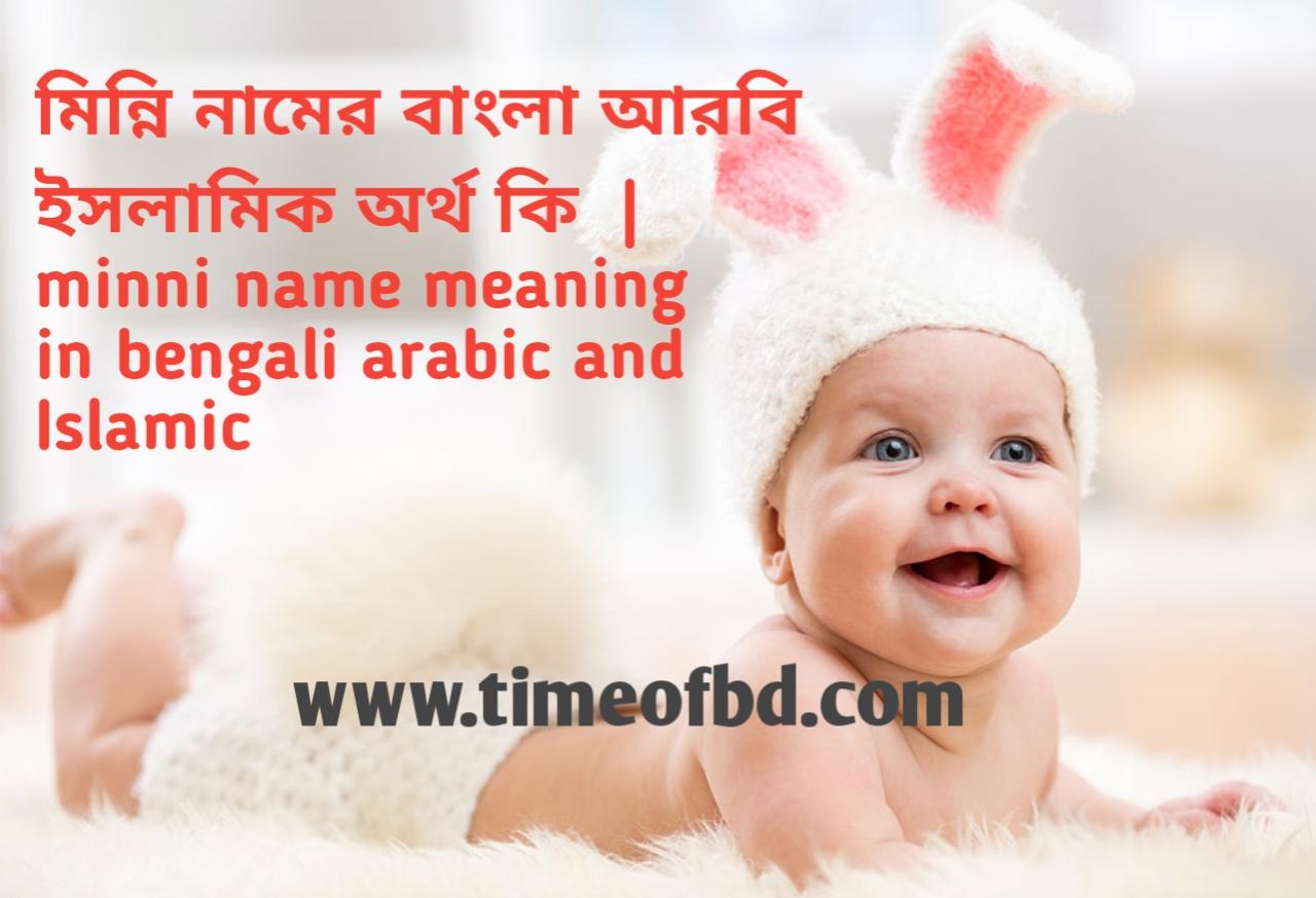 মিন্নি নামের অর্থ কী, মিন্নি নামের বাংলা অর্থ কি, মিন্নি নামের ইসলামিক অর্থ কি, minni name meaning in bengali