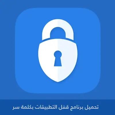 تنزيل برنامج قفل التطبيقات بكلمة سر للاندرويد