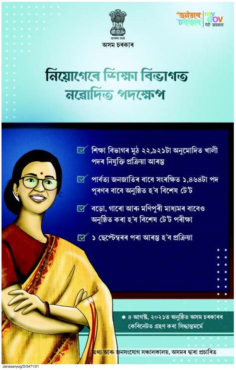 TET Teacher Appointmnent - Cabinet Decision on 4th August 2021
