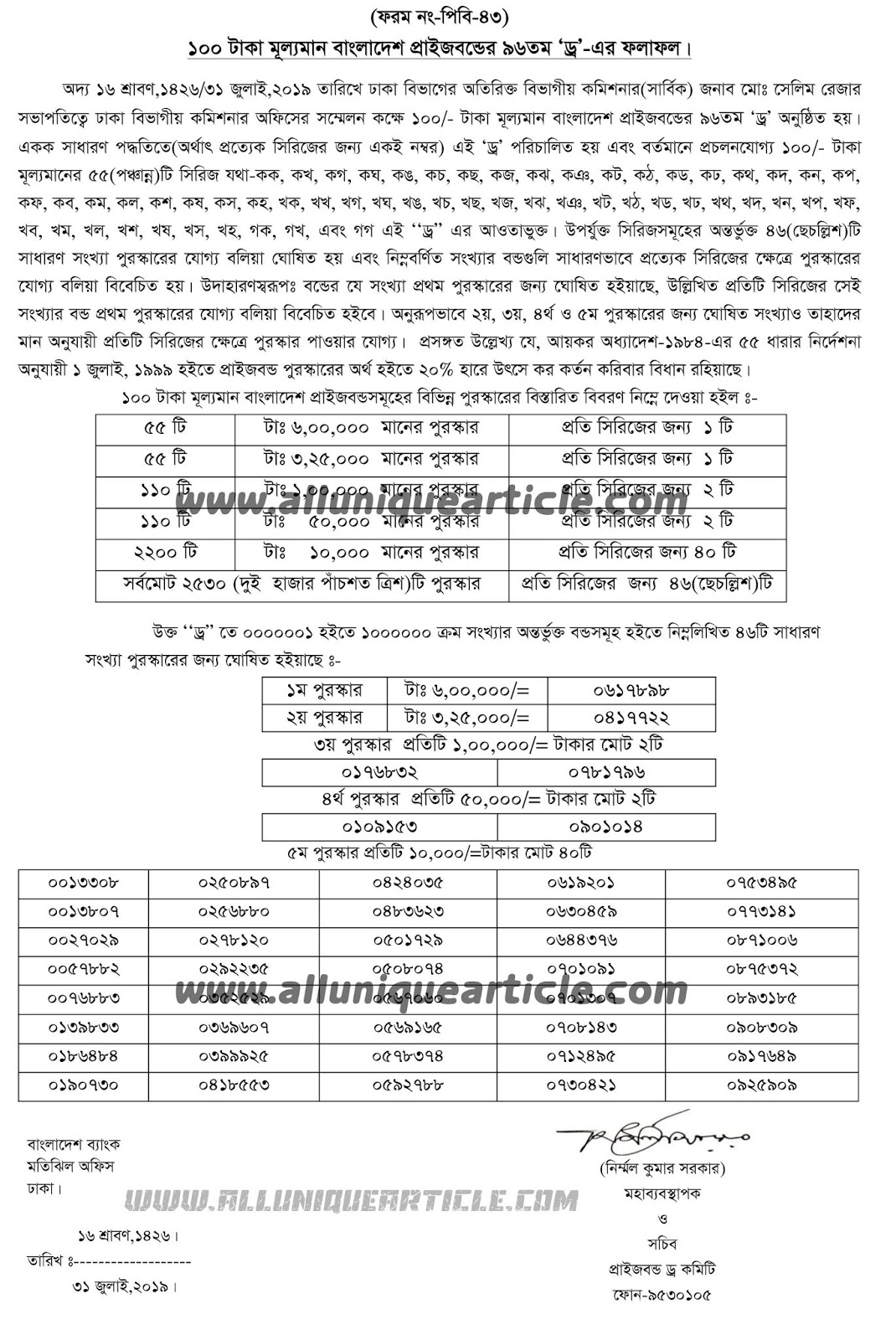 Bangladesh Bank Prize Bond Lottery Draw Result