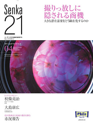 Senka21 2017年04月号 raw zip dl