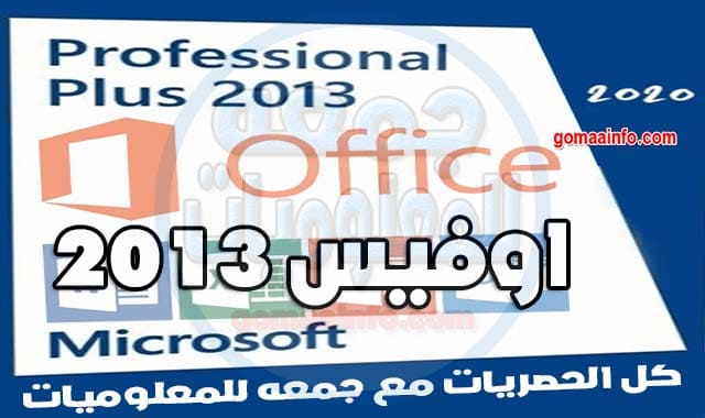 تحميل أوفيس 2013 | Office Professional Plus 2013