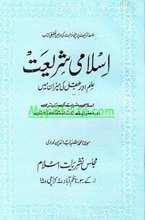 Islami Shariat Ilm aur Aqal Ki Meezan Main