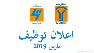 اعلان عن توظيف في شركة كهريف (مؤسسة الأشغال الكهربائية) ولاية مسيلة   -- مارس 2019