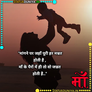 Maa Shayari In Hindi Status Photos