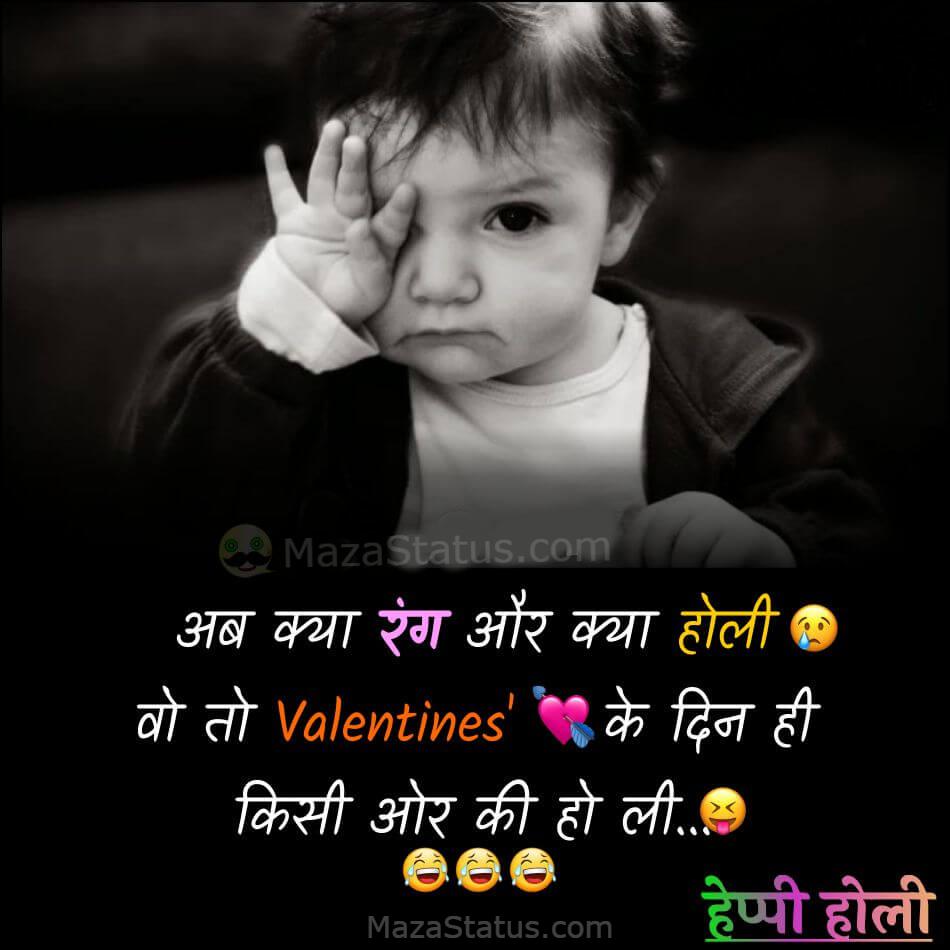 Very Funny Holi Jokes in Hindi