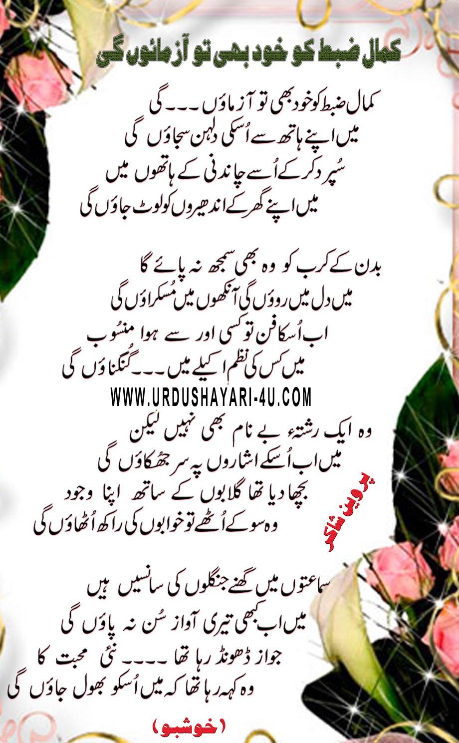 Kamal e zabt ko khud bhi to azmaon gi
