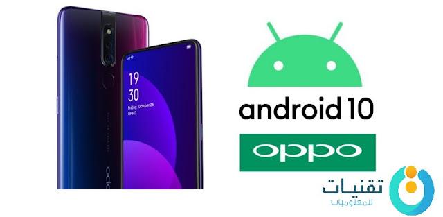 https://www.te9nyat.com/2019/10/android-10-oppo.html