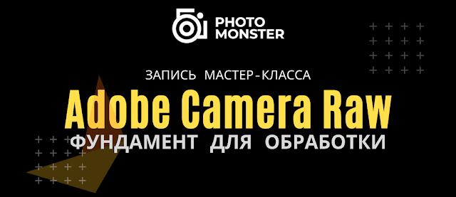"""Мастер-класс """"Adobe Camera RAW. Фундамент для обработки"""""""