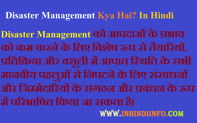 Disaster Management Kya Hota Hai? In Hindi
