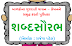 Shabd Saurabh Book : Gujarati Vanchan Lekhan Book Pdf