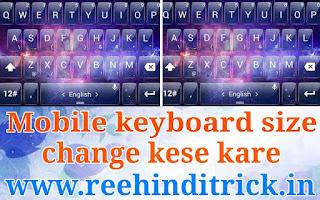 Mobile keyboard size change kaise kare 1