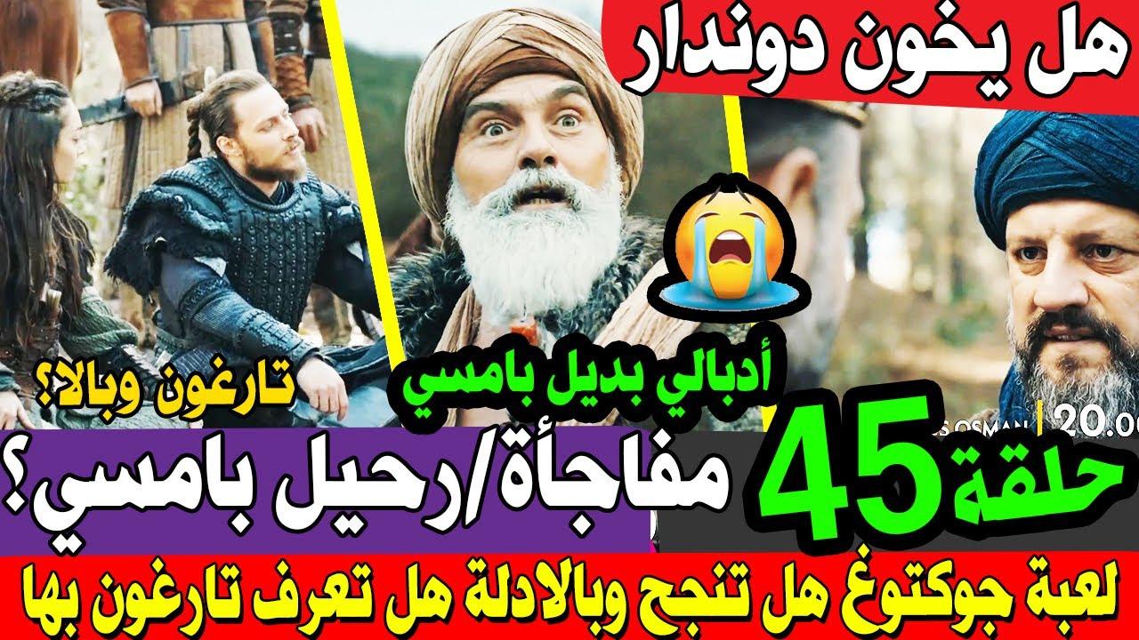 مسلسل المؤسس عثمان 45 اعلان 1 وداعا بامسي هل بديل أدبالي؟