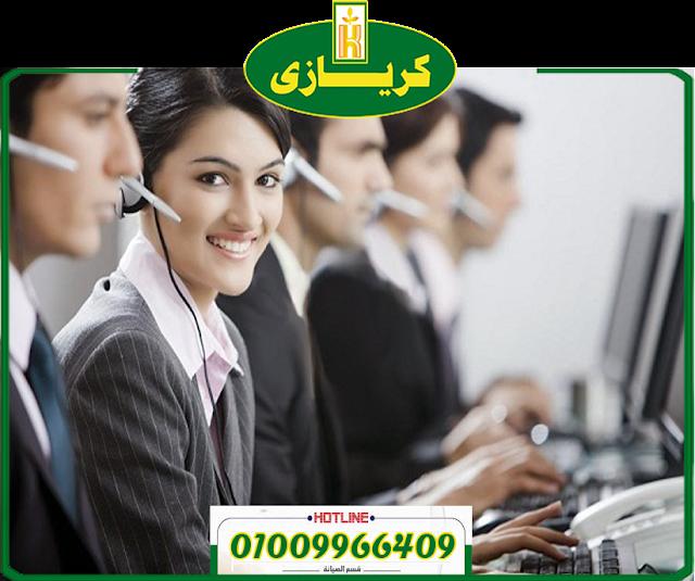 رقم خدمة عملاء كريازى