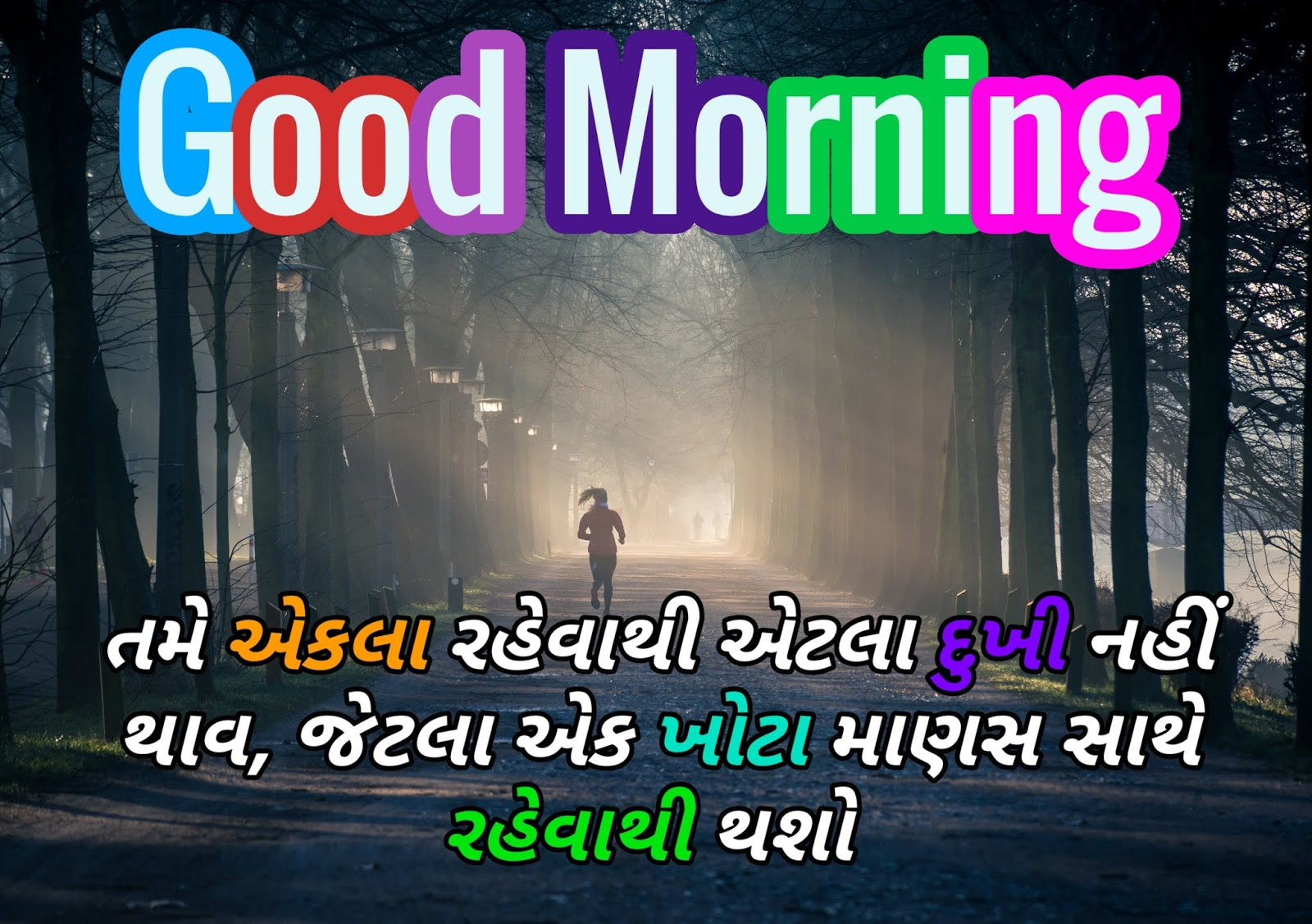 [Good Morning Special] Gujarati Good Morning image Status and Quotes
