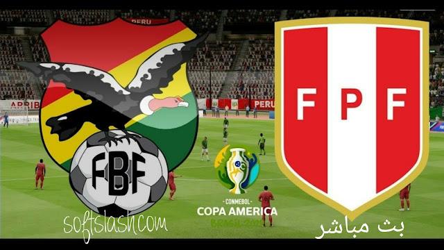 شاهد مبارة بوليفيا ضد بيرو بث مباشر live او عبر سيرفر iptv بدون تقطيع