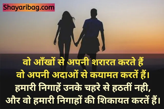 Love Quotes Hindi Long
