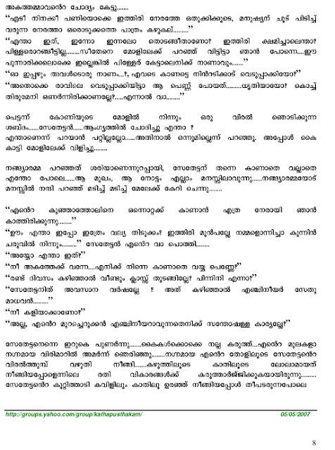 Malayalam Sex And Hot Adult Stories Kambi Kadhakal -6893
