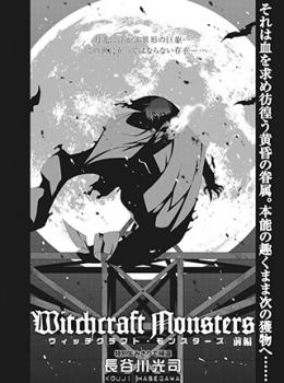 Witchcraft Monsters Manga