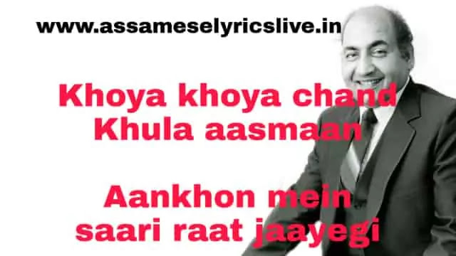 khoya khoya chand lyrics